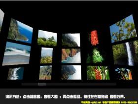 3d产品图片展示系统