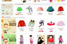 儿童服装店面网站模板下载