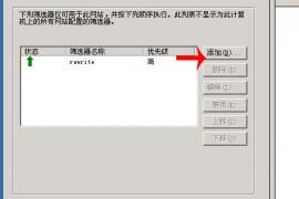 ecshop iis服务器伪静态设置方法(最新2.7.3)