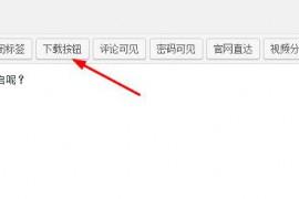 nana主题如何增加下载页面