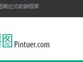 拼图:中国版的Bootstrap