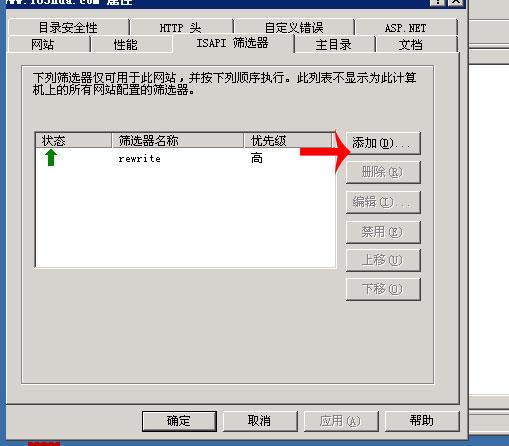 密码保护:ecshop iis服务器伪静态设置方法(最新2.7.3)