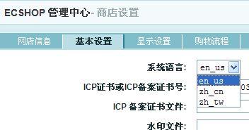 ecshop 如何设置后台中文 前台英文呢