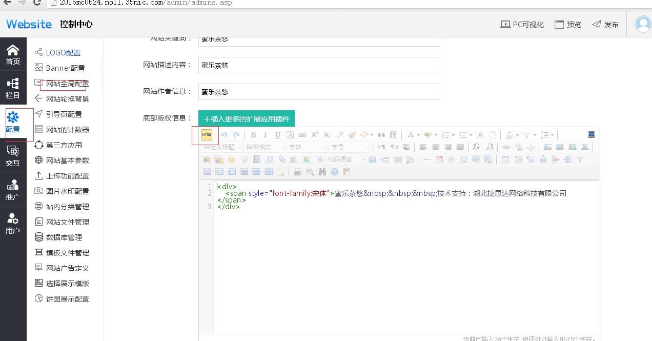 怎么在微网内插入js代码