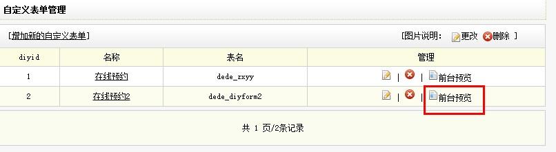 dede自定义表单使用文章模板的方法