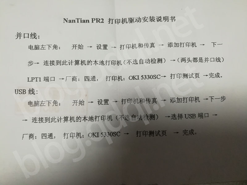 win7 64位系统 南天 pro2 打印机驱动安装教程