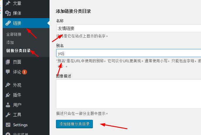 wordpress nana主题的首页友情链接怎么添加?