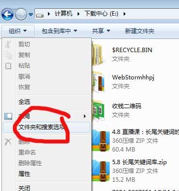 win7如何显示隐藏文件
